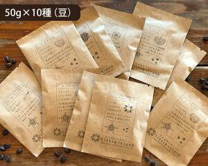 【ふるさと納税】No.007 世界各国10種類コーヒー飲み比べセット 50g×10種(豆) / コーヒー豆 珈琲 詰め合わせ 大阪府