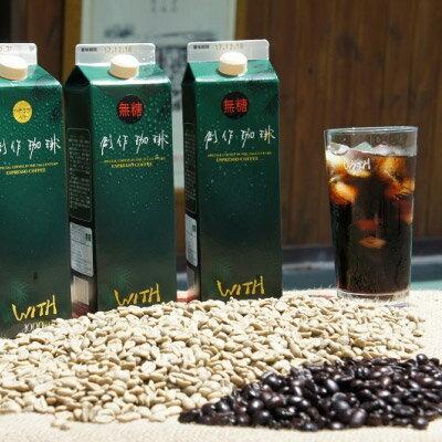 【ふるさと納税】アイスコーヒー6本セット(無糖)※到着日指定不可_0504