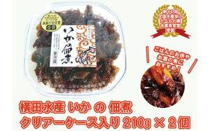 【ふるさと納税】横田水産 いか の 佃煮_2708
