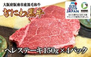 【ふるさと納税】国産 黒毛和牛 雌牛100% なにわ黒牛 ヘレ ステーキ 150g×2パック 合計300g_1954