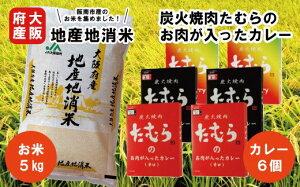 【ふるさと納税】大阪府産 地産地消 米 5kgと 炭火焼肉たむらのお肉が入った カレー 6個 最強セット_9302