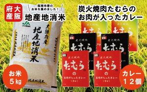 【ふるさと納税】大阪府産 地産地消 米 5kgと 炭火焼肉たむら のお肉が入った カレー 12個最強セット_9303