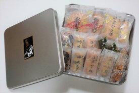 【ふるさと納税】芳ばし 特選セット 大缶 おかき 9種320g 辻茂製菓 _0708