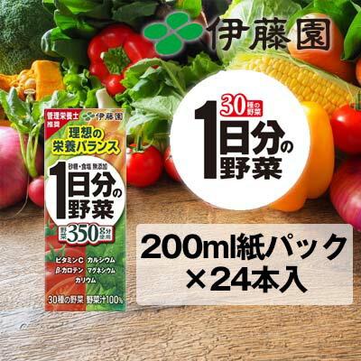 【ふるさと納税】伊藤園 1日分の野菜 200ml紙パック×24本入