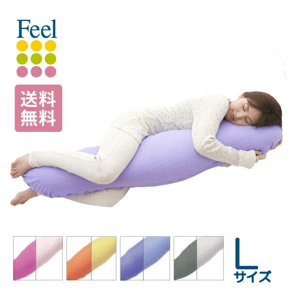【ふるさと納税】FEEL 抱き枕 145cmロングタイプ