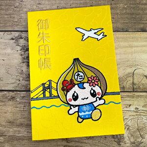 【ふるさと納税】たじりっち御朱印帳・黄地紋/唐草