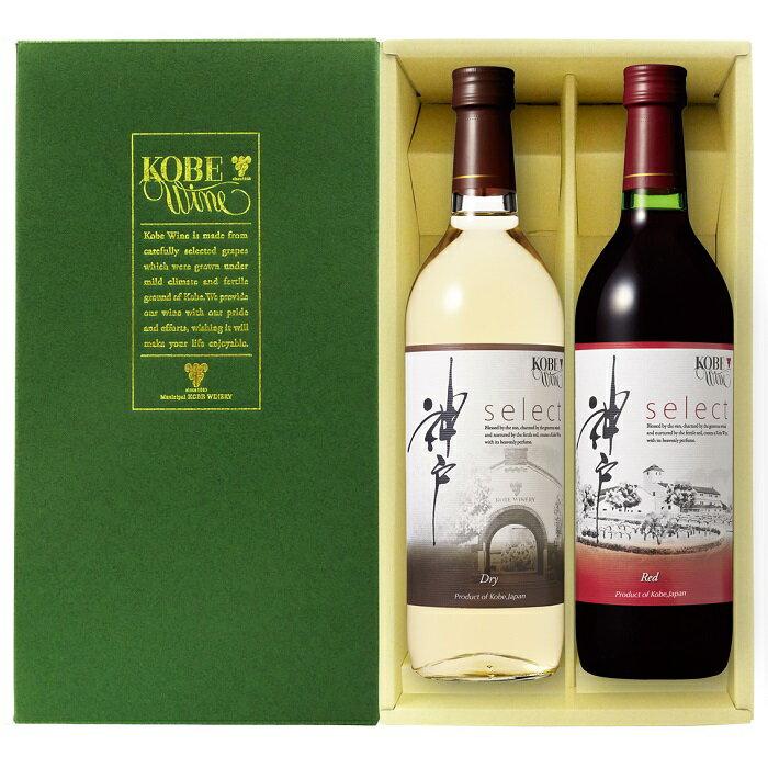 【ふるさと納税】307:神戸ワイン セレクト 750ml 赤、白セット(箱入り)