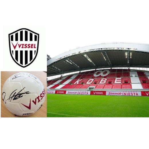 【ふるさと納税】1021:ヴィッセル選手 サイン入りサッカーボール