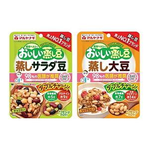 【ふるさと納税】おいしい蒸し豆 蒸し大豆・蒸しサラダ豆 2種セット