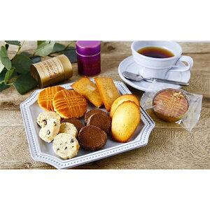【ふるさと納税】パティスリートゥーストゥース 焼き菓子と紅茶のセット11個入