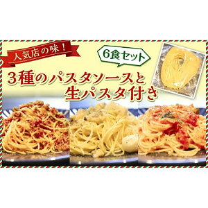 【ふるさと納税】人気店の味!3種のパスタソースと生パスタ付き《6食セット》神戸Days Kitchen