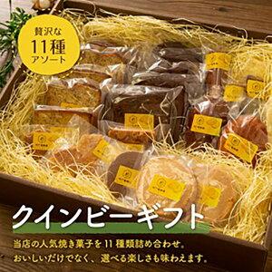 【ふるさと納税】神戸養蜂場 クインビーギフト