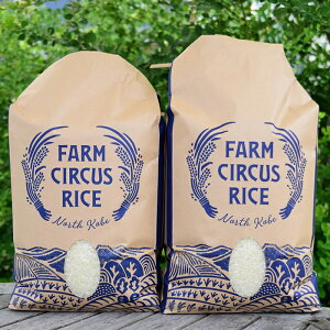 【ふるさと納税】神戸市北区産のお米食べ比べセット コシヒカリ5kg・キヌヒカリ5kg