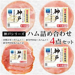 【ふるさと納税】神戸シリーズ ハム詰め合わせ4点セット