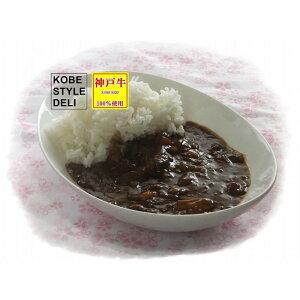 【ふるさと納税】神戸牛と淡路島たまねぎをじっくり煮込んだ「神戸牛ハヤシ」5パック