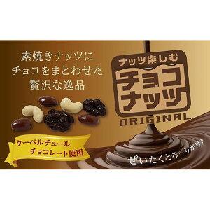 【ふるさと納税】チョコナッツ7袋入 5個セット