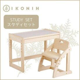【ふるさと納税】IKONIH StudySet アイコニ—スタディセット