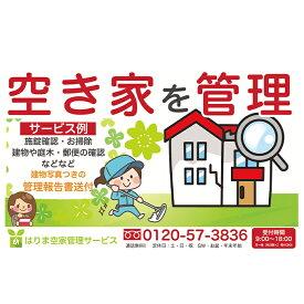 【ふるさと納税】しっかり「建物内部+外部+お庭」3ヶ月コース 【チケット】