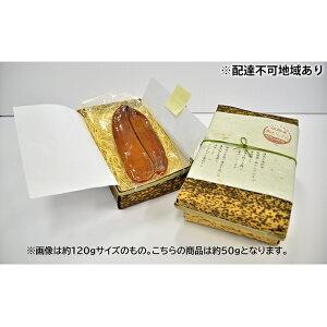 【ふるさと納税】姫路本からすみ 約50gサイズ 【魚貝類・加工食品・からすみ・カラスミ】
