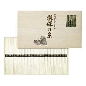 【ふるさと納税】揖保乃糸特級 T-30 【麺類・そうめん・素麺】