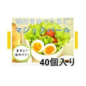 【ふるさと納税】味付ゆでたまご「マジックパール」40個 【卵加工品・ゆでたまご】