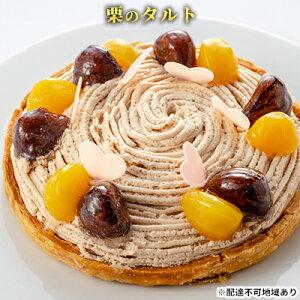 【ふるさと納税】エクラン・ビジュー「栗のタルト」 【お菓子・ケーキ・タルト・栗のタルト・スイーツ・洋菓子】