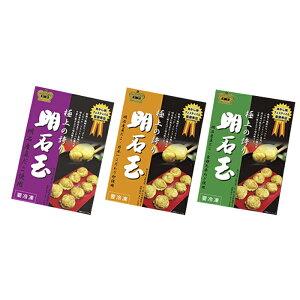 【ふるさと納税】冷凍 十三味の明石玉3種6箱セット 【加工食品】