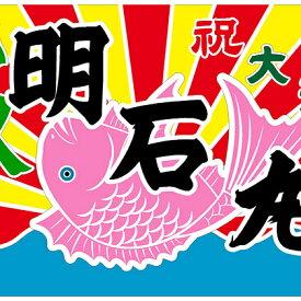 【ふるさと納税】セミオーダー 本染大漁旗 【インテリア・織物・】