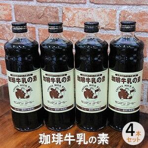 【ふるさと納税】珈琲牛乳の素 4本セット 【飲料類・コーヒー・珈琲】