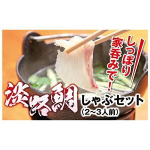 【ふるさと納税】B161*淡路鯛のしゃぶしゃぶセット2〜3人前