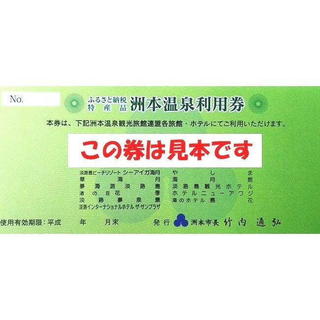 【ふるさと納税】RL03*洲本温泉利用券(5枚)