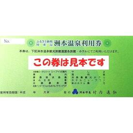 【ふるさと納税】RL05*洲本温泉利用券(27枚)