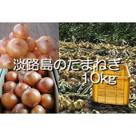 【ふるさと納税】H032*淡路島産 中晩生たまねぎ10kg(1回発送)