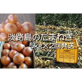 【ふるさと納税】H033*淡路島産 中晩生たまねぎ10kg(5kg×2回発送)