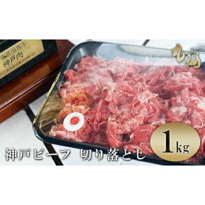 【ふるさと納税】BG20*神戸ビーフ 切り落とし1kg
