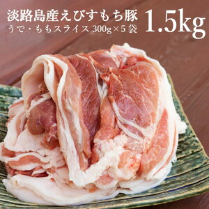 【ふるさと納税】BY19*淡路島産えびすもち豚(1.5kg)