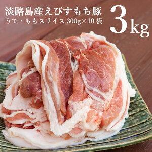 【ふるさと納税】BY20*淡路島産えびすもち豚(3kg)