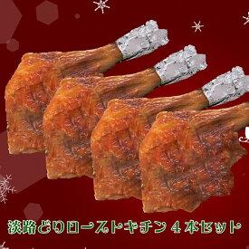 【ふるさと納税】BY43*淡路鶏ローストチキン(冷凍)4本