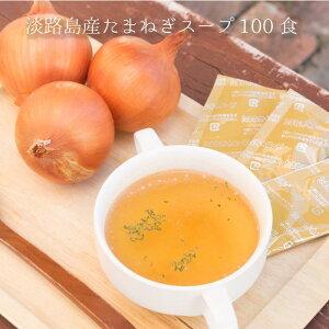 【ふるさと納税】BY50*スティック玉ねぎスープ(1食用6g)100食