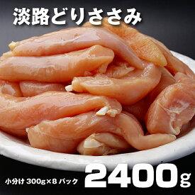 【ふるさと納税】BY68*淡路どりのささみ肉2.4kg(300g×8パック)冷凍