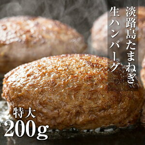 【ふるさと納税】BYB1*淡路島玉ねぎ生ハンバーグ特大200g(無添加)冷凍5個セット