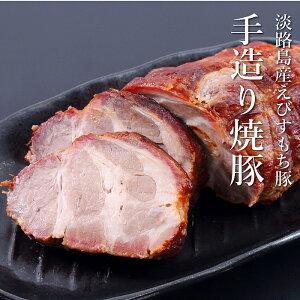 【ふるさと納税】BYB4*えびすもち豚の手作り「焼き豚」冷凍300g×2本