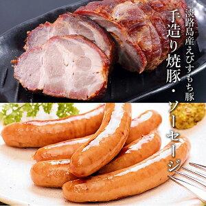【ふるさと納税】BYB5*えびすもち豚100%ソーセージ&手作り焼き豚セット(冷凍)
