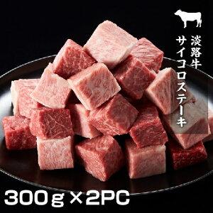 【ふるさと納税】BYB0*淡路牛 サイコロステーキ 600g(300g×2P)