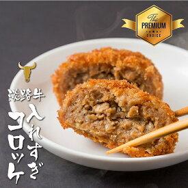 【ふるさと納税】BYA9*淡路牛入れすぎコロッケ(60g×20個)冷凍