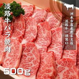【ふるさと納税】BYQ9*【逆境に打ち勝て!生産者支援企画】数量限定 淡路牛 バラ焼き肉用 500g冷凍