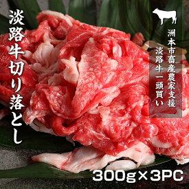 【ふるさと納税】BYR3*【逆境に打ち勝て!生産者支援企画】数量限定 淡路牛 切り落とし900g(300g×3パック)冷凍