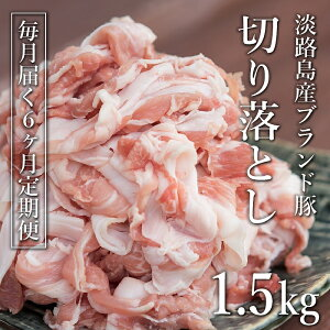 【ふるさと納税】BY96*【6ケ月定期便】淡路島産ブランド豚切り落とし1.5kg(300g×5パック)冷凍×6回お届け