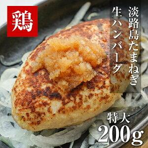 【ふるさと納税】BYD2*淡路島玉ねぎと鶏肉生ハンバーグ 特大200g(無添加)冷凍10個セット
