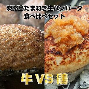 【ふるさと納税】BYD3*淡路島玉ねぎ生ハンバーグ(鶏100%と牛肉100%)食べ比べセット